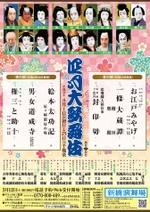 Shinbashi201104b