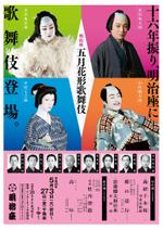 Meijiza20110508