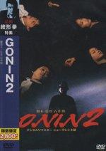 Gonin21
