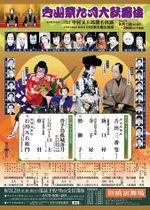 Shinbashi201109b