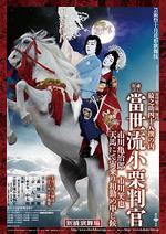 Shinbashi2011101