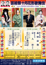 Shinbashi2011102