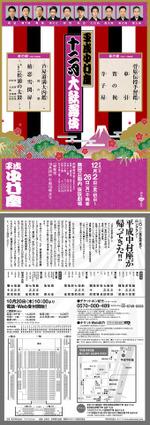 Nakamuraza201112b