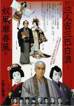 Sanninkitisa20120103