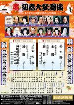 Shinbashi201201b