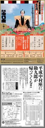 Nakamuraza201203b
