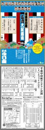 Nakamuraza201205b