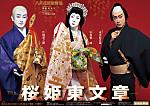 Sakurahimeazumabunsyo_201208_poster