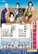 Shinbashi201208b