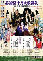 Shinbashi201210b