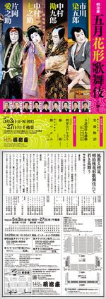 Meijiza_201305_2