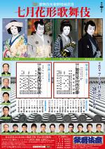 Kabukiza_201307
