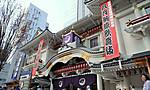 Kabukiza_0802a
