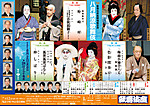 Kabukiza_201308ff