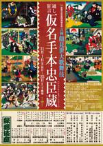 Kabukiza_201311f3_jpg