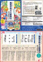 Kabukiza_201404f1