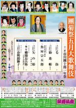 Kabukiza_201405f3