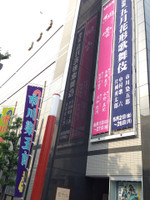 Meijiza20140525