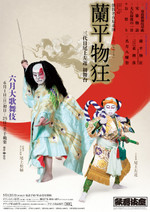 Kabukiza_201406poster1000