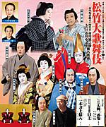 20140621namikiri_okabuki01