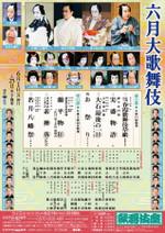 Kabukiza62014poster1