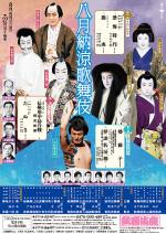 Kabukiza_201408f