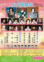 Kabukiza_201502f2_2
