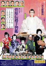 Kabukiza_201503f2