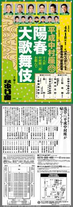 Nakamuraza_201504ff2