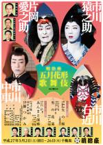 Meijiza_201505ff