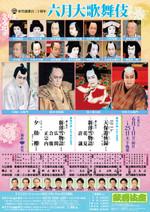 Kabukiza_201506f