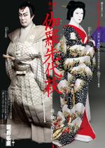 Kabukiza_09sendaihagi