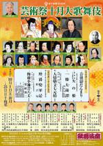 Kabukiza_201510ffl1