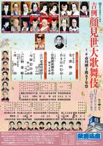 Kabukiza_201511ffl_6c8eb4209bae96f8