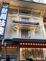 Kabukiza151223