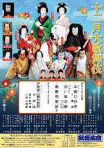 Kabukiza_201512ff2_cc734edc2f7d0c2a