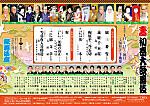 Kabukiza_201601fff_39d3a65da87ca803