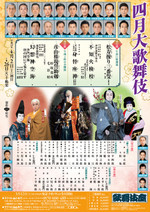Kabukiza_201604ffl_063d083eb721b4cf