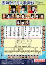 Kabukiza_201605fff_6ea0e8f85b9aabc2