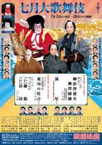 Kabukiza_201607fffl_3a25bb3dc1e4b69