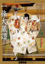 Ichijoohkura_poster