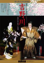 Yoshinogawa_poster