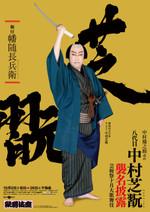 Banzuichobei_poster1