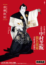 Kabukiza_201611_moritsuna_big