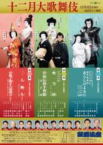 Kabukiza_201712ffl_748ca14fba3ef98c