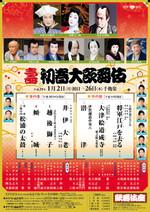 Kabukiza_201701fff_fa61d689087e5559