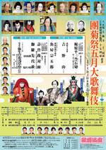 Kabukiza_201705fff_6eed1d26d3b89aad