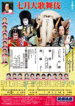 Kabukiza_201707_fff_339eb863121b1ad