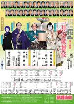 Kabukiza_201802f3_25d7d9db66a21dd9f
