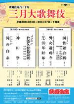 Kabukiza_201803ffl_64c84a8c27b7d5e9